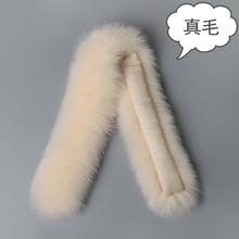 皮草毛領羽絨服狐狸大毛領子女配飾帽條包邊條帽領皮草真毛領子