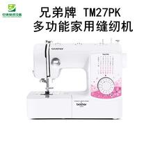 日本brother兄弟牌TM27PK电动家用缝纫机吃厚衣车台式多功能