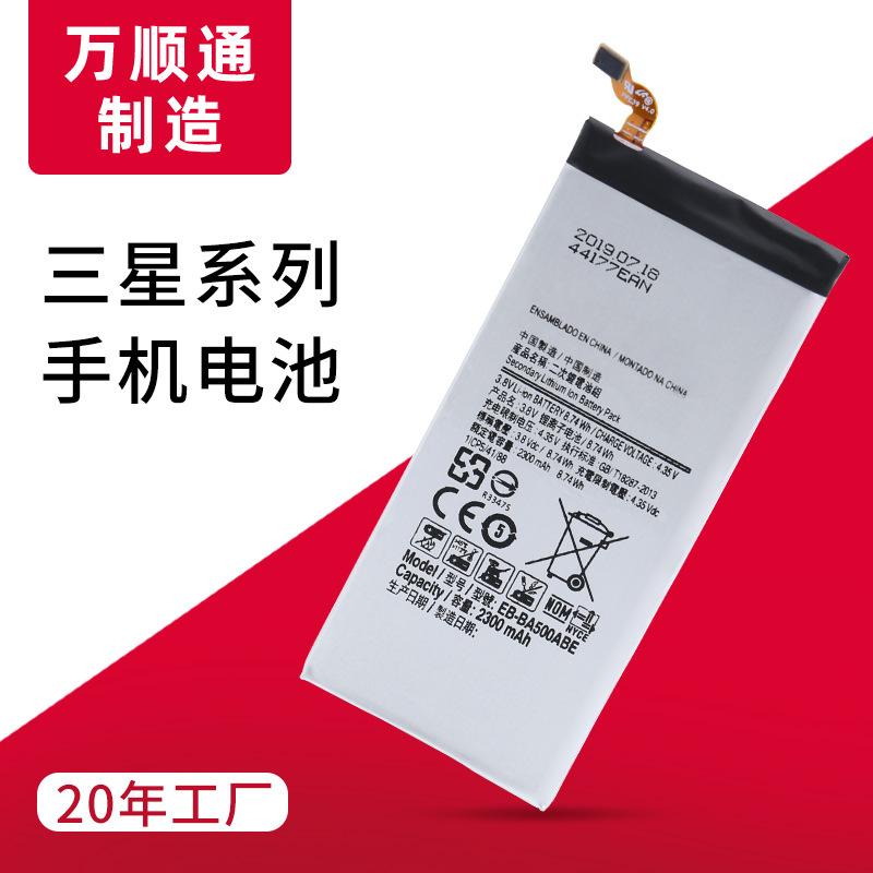 三星电池内置EB585157LU零循环I869厂家B600BC定制I9400适用S4