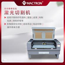 摄像定位激光切割机织唛商标电脑绣花CCD自动寻边定位激光切割机