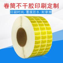 彩色卷筒印刷覆膜化妆品电子产品类不干胶标签印刷工厂直销