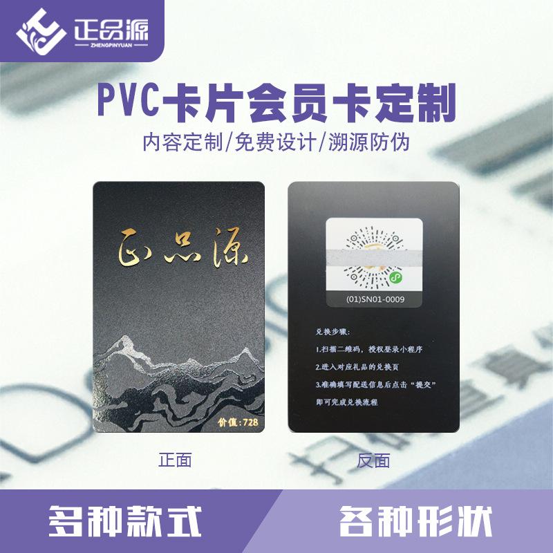 刮刮卡PVC卡防伪标签 抽奖卡会员卡定制 可变数据门票代金卷印刷