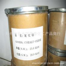 厂家直销 纳米氧化钴99% 优质一氧化钴质优价廉 量大从优