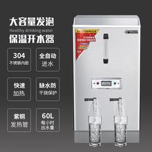 全自動3KW電熱大容量燒水桶發泡電開水爐60升開水器商用保溫水箱