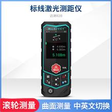 迈测R2B标线激光测距仪高精度红外线测量仪电子激光尺语音充电
