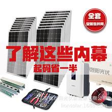 太阳能发电系统并网光伏发电20kw10kw33k100kw余电可卖家用带空调