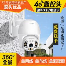 監控攝像頭4g無線網絡攝像機室外高清智能監控器家用360全景戶外