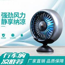 汽车用品车载多功能风扇空调风力调节扩大汽车USB风口中控台摆件