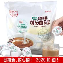 香港维记咖啡奶油球奶球植脂奶精球粒咖啡伴侣奶精球10ml*40粒