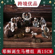 外贸工厂宗教摆件耶稣诞生马槽组15cm树脂工艺品亚马逊跨境批发