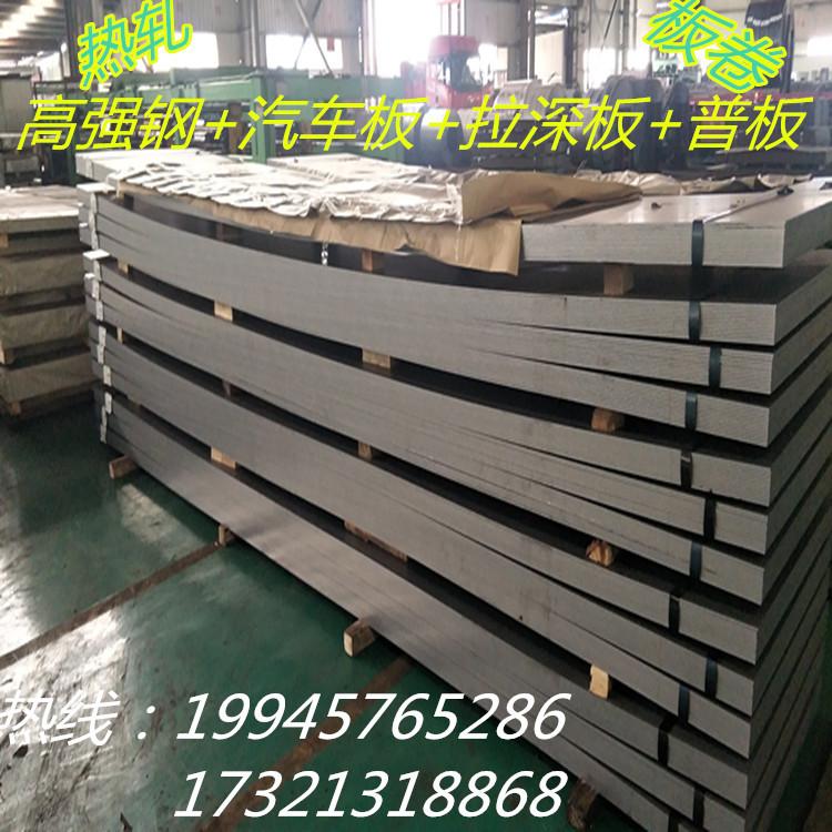 热轧板 热轧卷 高强钢 Q460C 加工运输 一张起售 提供样品