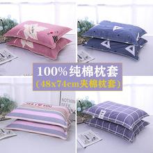 枕套纯棉一对装夹棉加厚家用单人全棉大号48x74cm成人单只枕头套