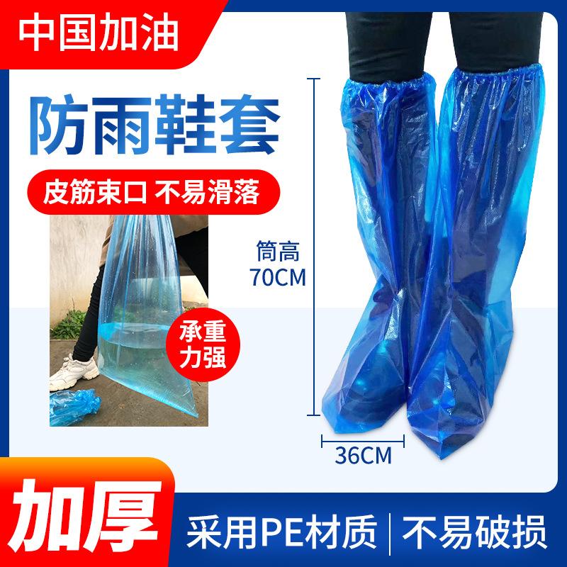 加厚加长款一次性鞋套 长筒防护鞋套防尘防水 防雨高筒鞋套一次性