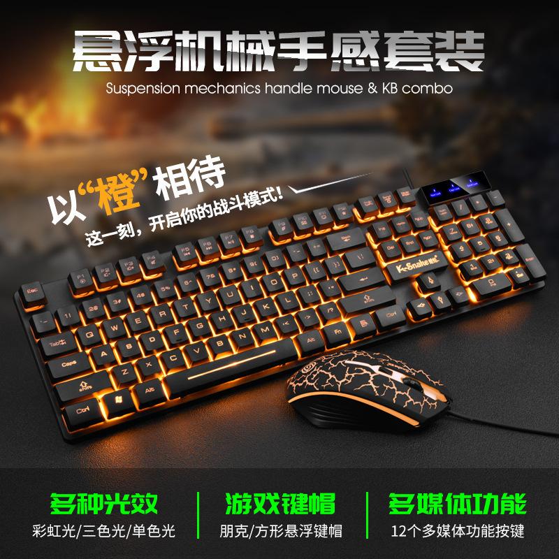 蝰蛇KM320有线键鼠套装悬浮USB橙色字透发光裂纹游戏键盘鼠标套件