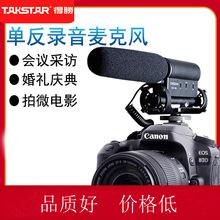 Takstar得勝SGC-598電容麥無線采訪麥克風單反攝像機錄音話筒麥克