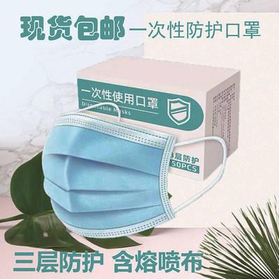 货源厂家直销现货50只盒装成人一次性口罩三层无纺布防护防尘学生男女批发