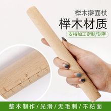 榉木擀面杖擀面棍无漆榉木擀面杖苏棍小面杖两元店擀面杖实木面杖