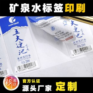 Mineral water double-sided label custom self-adhesive sticker bottle label design printing double-layer roll label waterproof custom