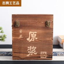 炭烧木质酒坛箱实木酒水礼品包装木盒可加印定做通用酒坛收纳木箱