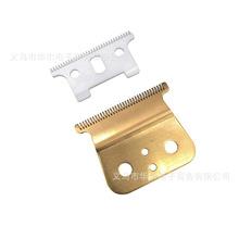 跨境理发剪配件刀片 佛头T9S9理发器钢刀陶瓷刀片限位梳