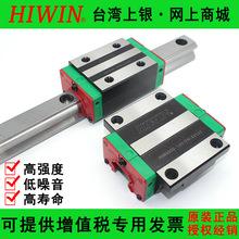 授权台湾上银HIWIN导轨滑块HGH HGW 15 20 25 30 35 45 55 65CAHA