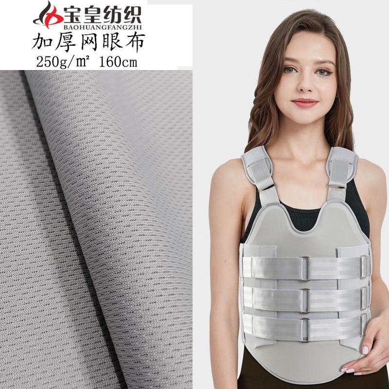 220-250g加厚100D鸟眼布吸汗速干医疗器材包装面料厚网眼布