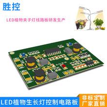多肉植物补光灯线路板led植物生长灯控制板 绿萝植物生长灯PCB板