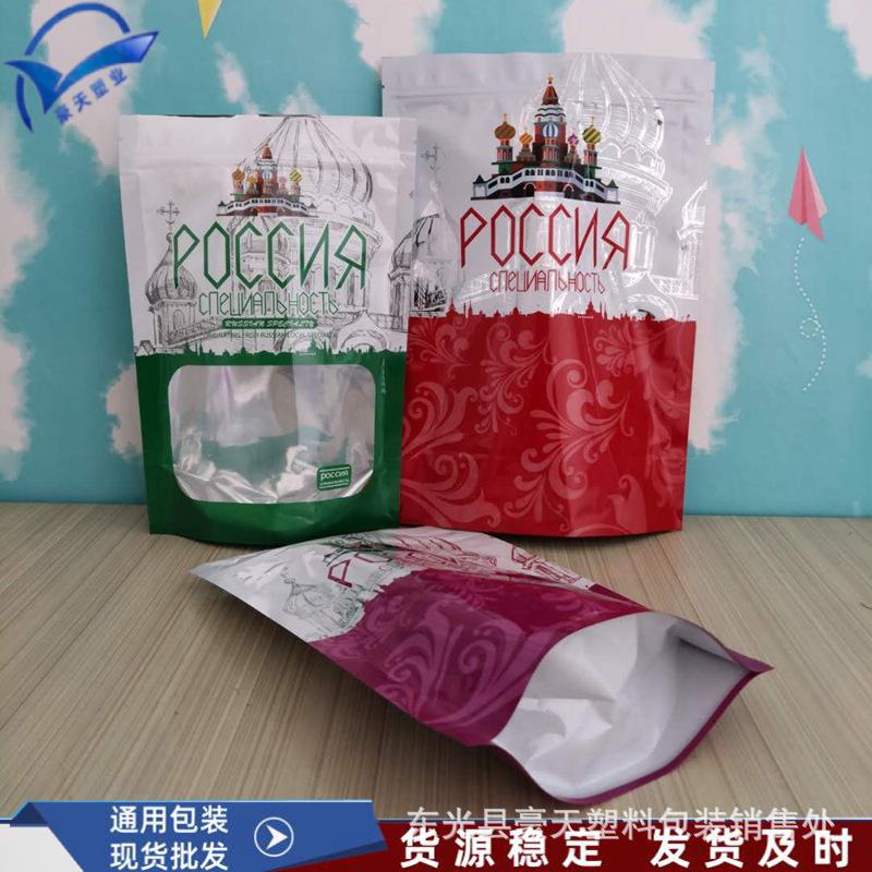 厂家直销食品包装袋俄罗斯糖果坚果休闲包装食品袋塑料零食包装袋