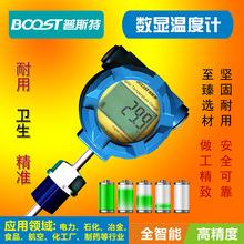 就地數字顯示溫度計儀表電子工業顯示高精度pt100防水防爆鋁殼