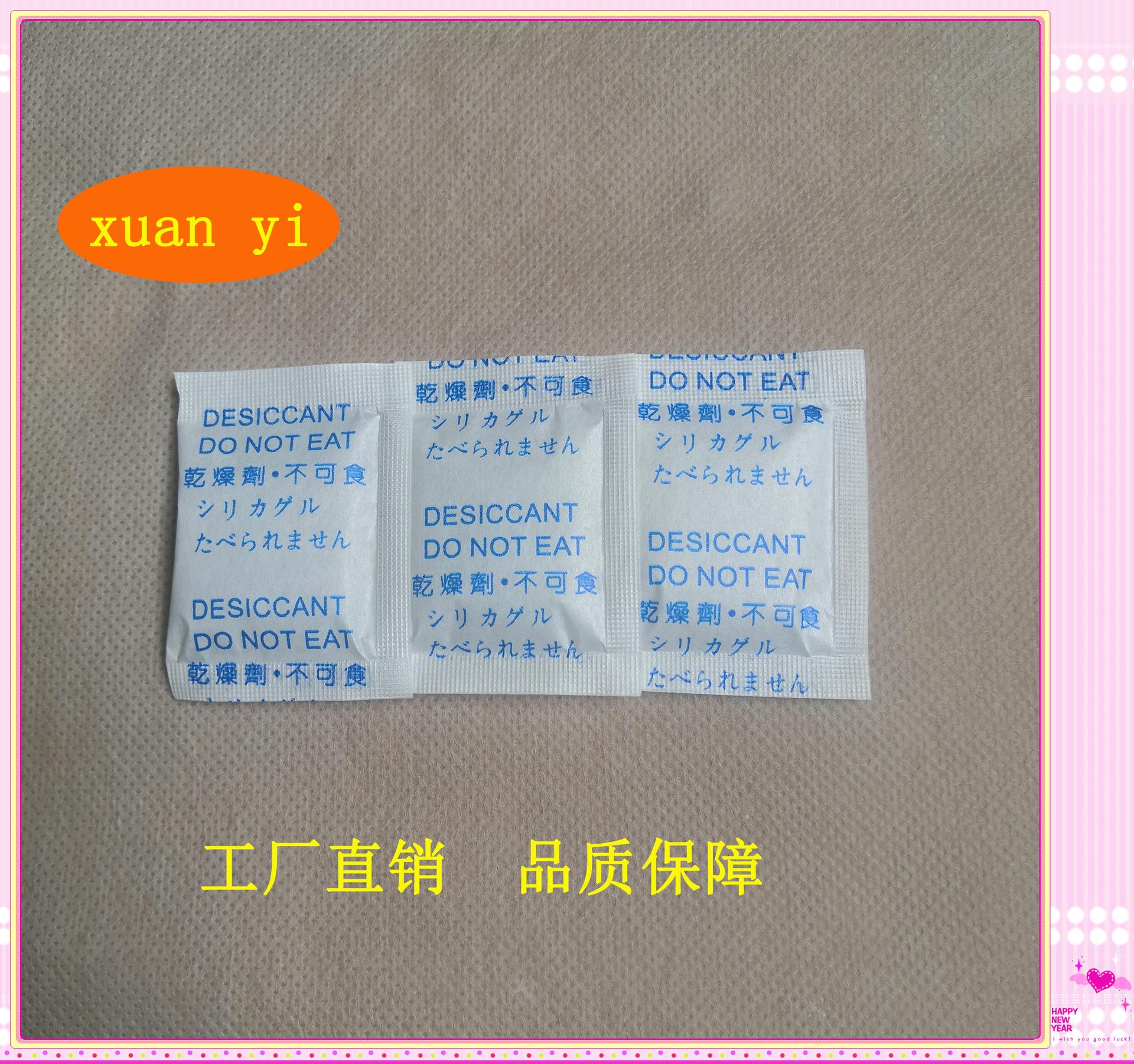 5克食品干燥剂,优质干燥剂,环保干燥剂,厦门厂家