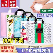 加厚塑料禮品袋服裝店手提袋子手拎袋包裝購物定制logo可愛清新