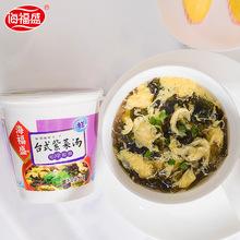 海福盛台湾紫菜汤速食汤料包杯装 冻干免煮即食蛋花汤速溶方便汤