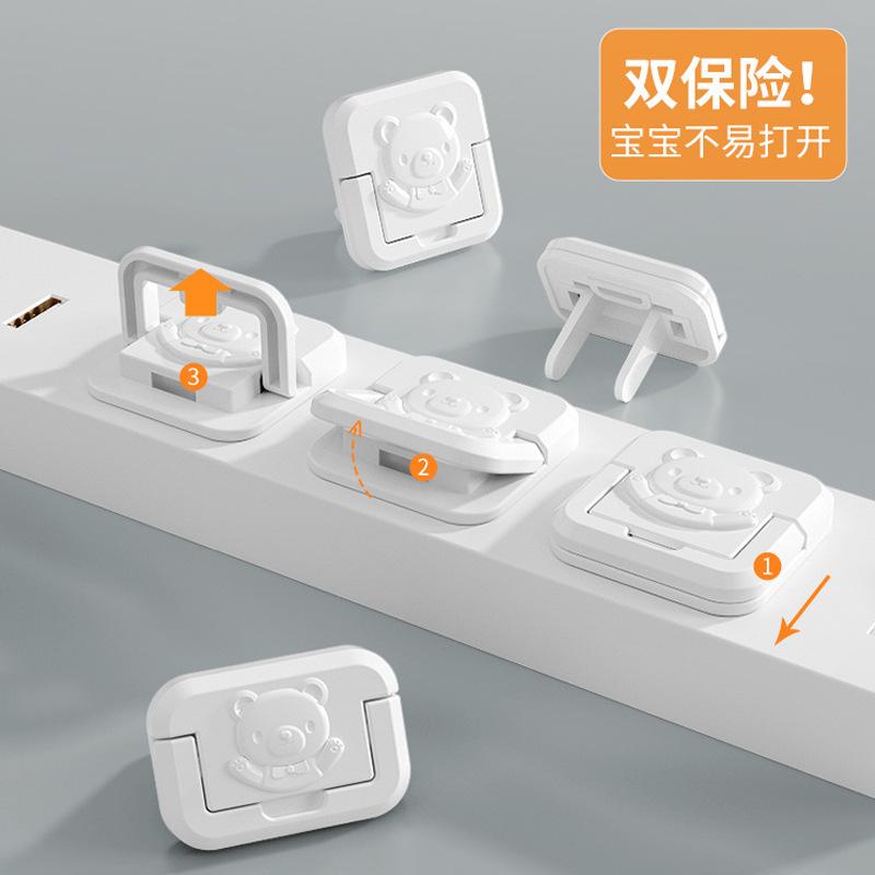 散装婴幼儿防触电插座保护盖宝宝插座孔儿童电源套插头防护盖插孔