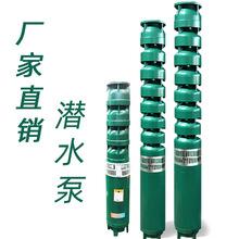 深井泵380v三相高扬程井用QJ深水泵 大流量多级灌溉 潜水泵 农用