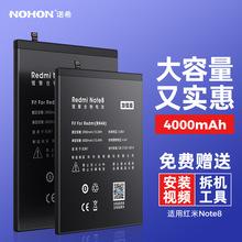 诺希适用小米5/6/4c/8/9se红米note2/3/4/4x/7/8/pro/k20手机电池