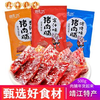 信礼坊猪肉脯500g零食靖江猪肉干小吃休闲辣味美食好吃的多省包邮