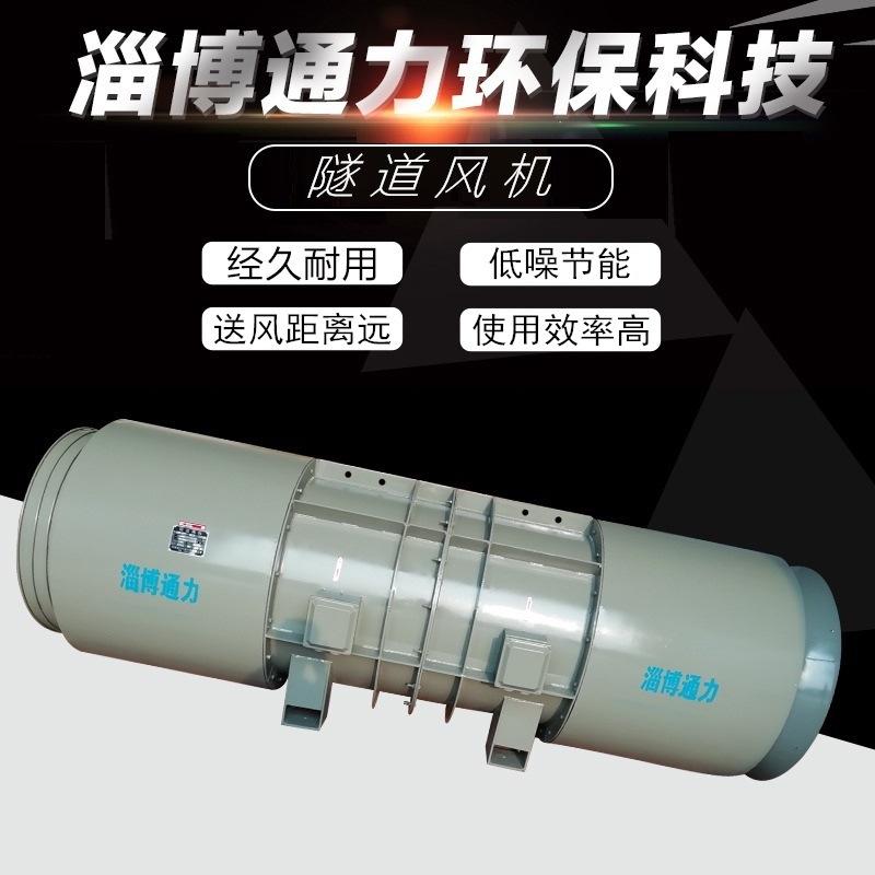 隧道施工变频风机通力牌直销sdf/sds型隧道风机 双向隧道射流风机