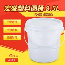 批发085L塑料包装化工桶 加厚密封塑料油漆桶 圆形塑料涂料油水桶