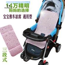 特价 儿童推车凉席坐垫婴儿手推车高景观好孩子童车凉席垫通用款