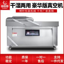 商用雙室真空包裝機工廠專用干濕兩用半自動鋁箔抽真空封口機食品
