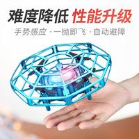 跨境爆款ufo迷你智能手势感应飞碟四轴飞行器耐摔悬浮飞机玩具
