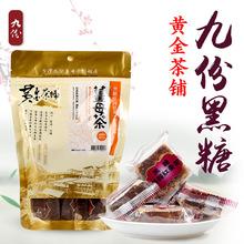 台湾特产红糖古法老黑糖块九份茶铺进口黑糖姜母茶桂圆红枣四合