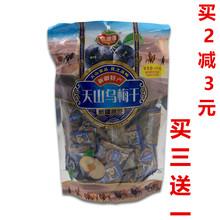 天山大乌梅干乌酸梅新疆特产428g零食酸甜包邮开胃
