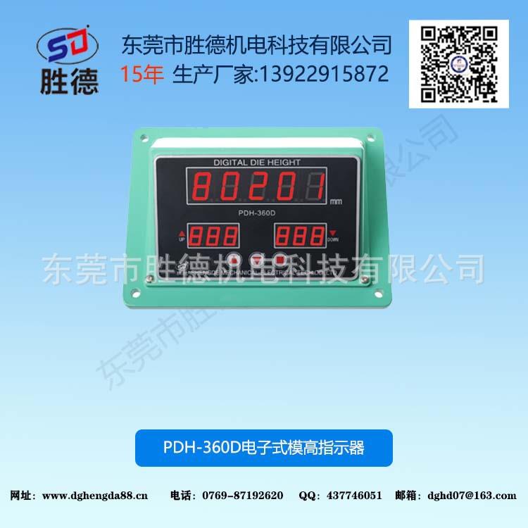 冲床模高显示器,显数器 电子式模高指示器PDH-190D