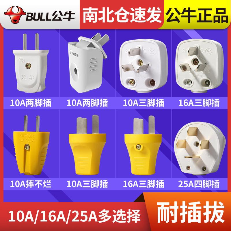 公牛插头10a两脚16A三脚空调大功率三相工业电源插头无线插排插座
