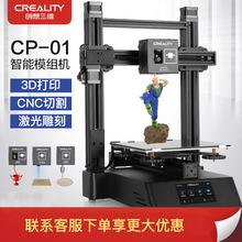 新品CP-01智能模组机 激光雕刻 CNC切割 3D打印一机三用3d打印机