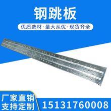 钢跳板3米4米2米工地施工钢架板化工电厂建筑脚手架钢跳板脚手板