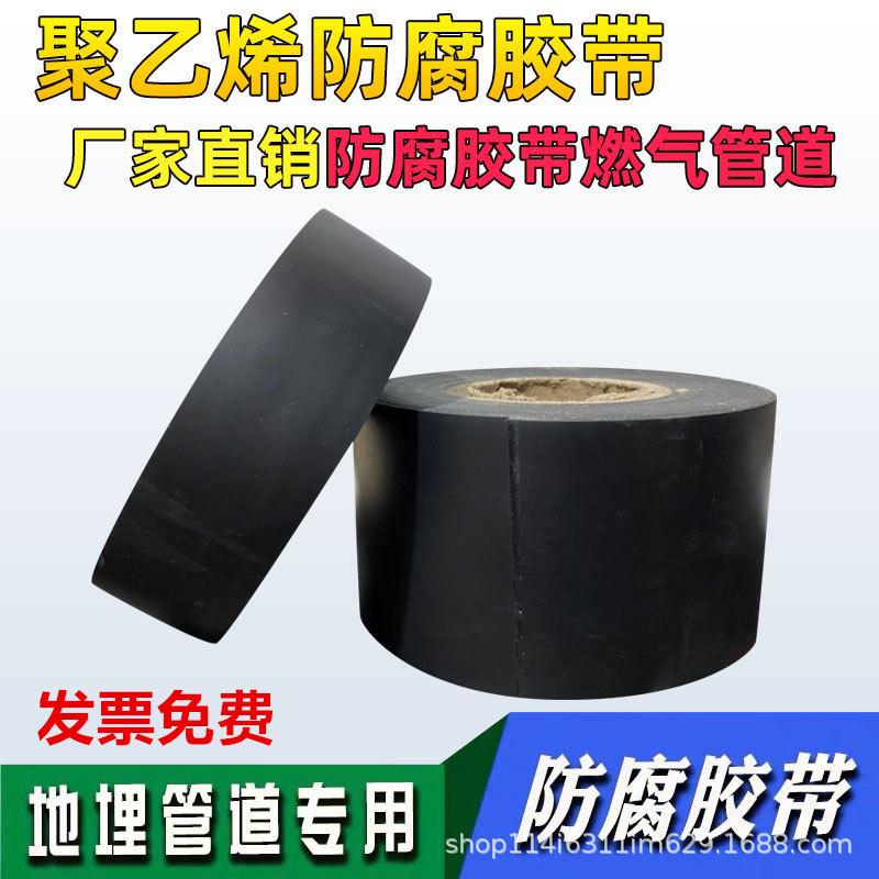 聚乙烯防腐冷缠胶带煤气燃气管道PE管耐磨防腐冷缠带工程地埋胶带
