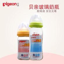 貝親寬口徑玻璃奶瓶防摔初生嬰兒寶寶奶瓶新生兒防脹氣160/240ml