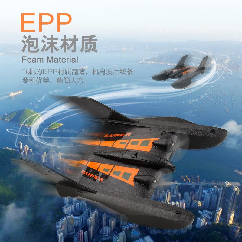 遥控飞船新手易飞航模泡沫模型船户外儿童玩具无线电动遥控飞机